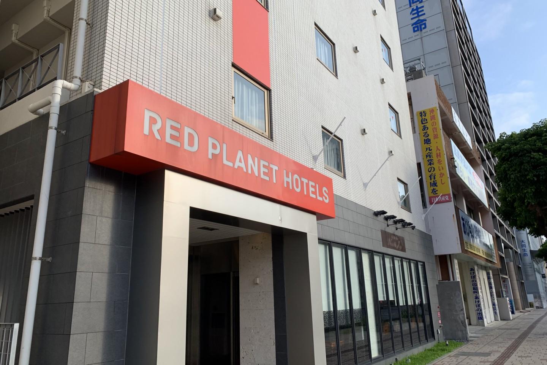 那霸紅色星球飯店