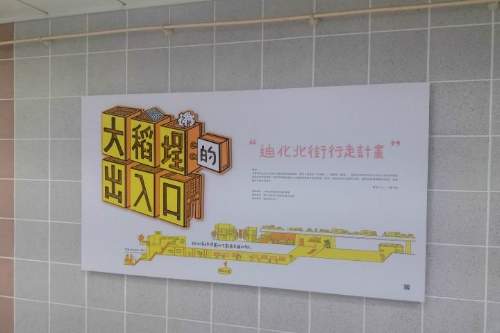 迪化街 台北