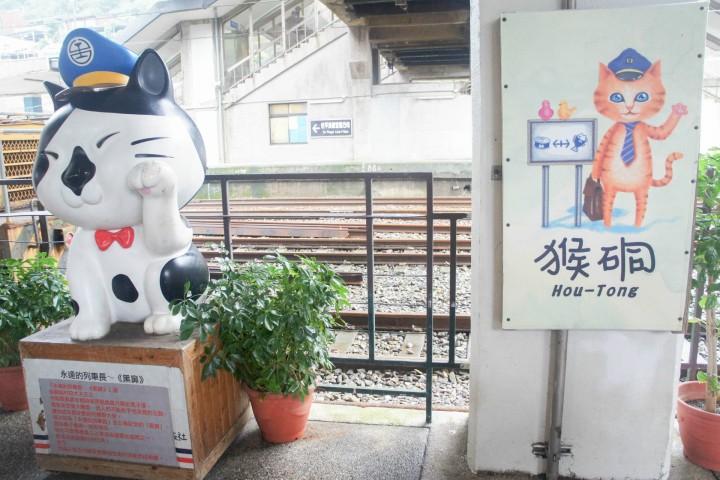 猴硐貓村 台北