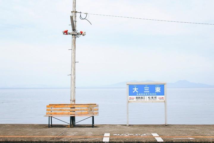 大三東站 長崎