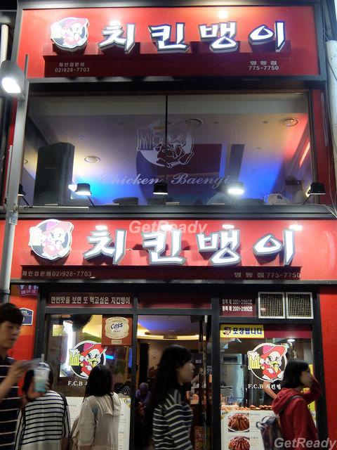 韓式炸雞店Chicken Baengi